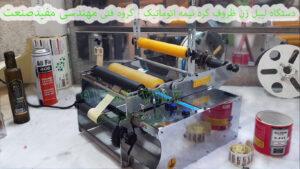دستگاه لیبل چسبان نیمه اتوماتیک