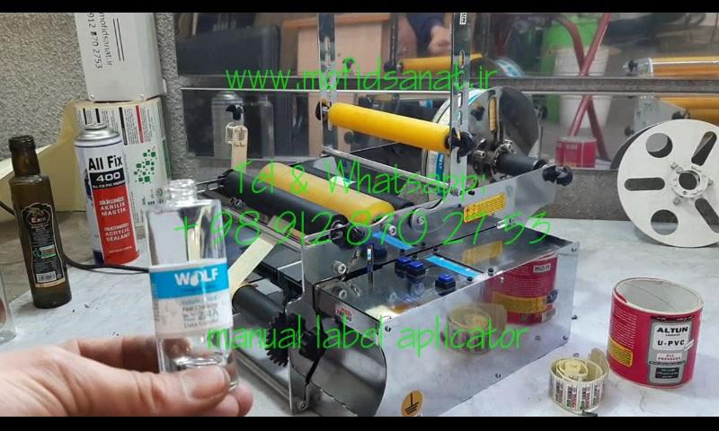 دستگاه لیبل زن نیمه اتوماتیک بطری
